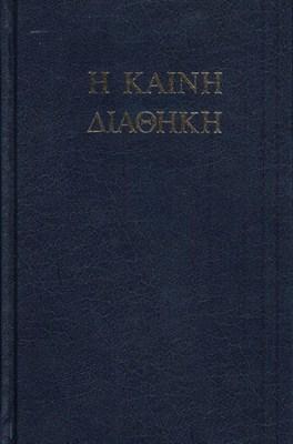 Görög Újszövetség (Keménytáblás)