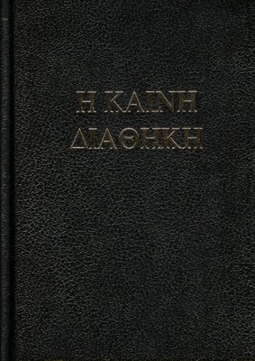 Héber-görög Biblia (Keménytáblás)