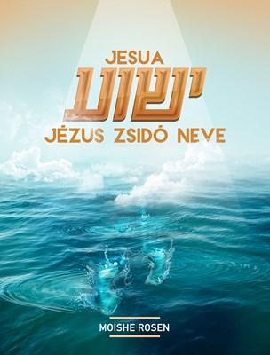 Jesua - Jézus zsidó neve (Papír)