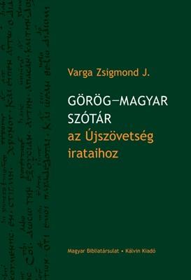 Görög-magyar szótár az Újszövetség irataihoz (Keménytáblás)