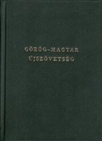 Görög-magyar Újszövetség (puha zöld műbőr)