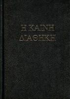 Héber-görög Biblia