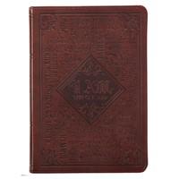 Exkluzív műbőr angol napló Jézus nevei (barna, óarany szegéllyel) (Lux Leather)